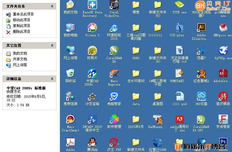 windows桌面左侧出现文件夹任务栏如何去除,不是文件选项工具栏哦