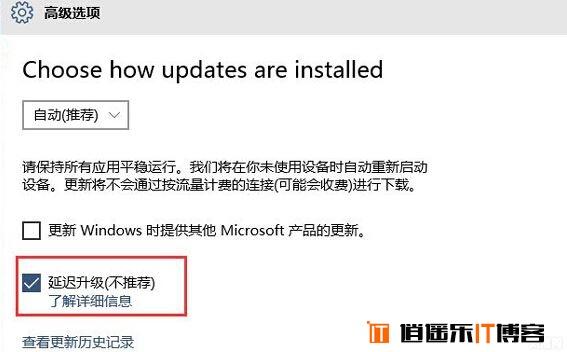 如何在win10电脑中设置延迟更新?不立即更新