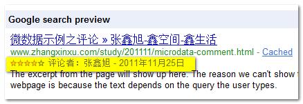 HTML5扩展与网站SEO之微数据与丰富网页摘要