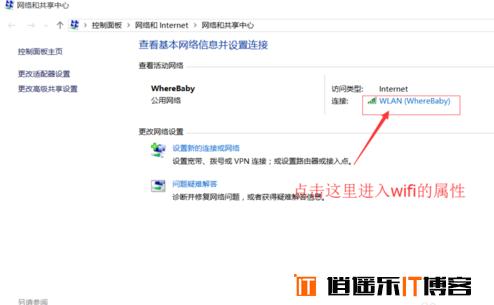 win10 wifi密码怎么看 如何查看win10 wifi密码图文教程