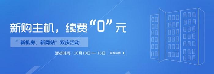 """【福利】恒创主机十月新购主机,续费""""0元"""""""