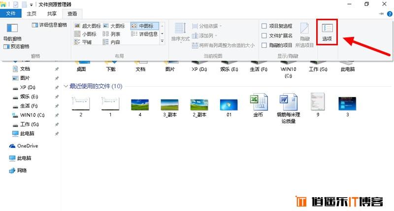 Win10常用和最近使用文件怎么不让显示 隐藏常用文件夹方法