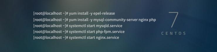 CentOS 7 YUM 10分钟快速安装 LNMP 环境详细教程