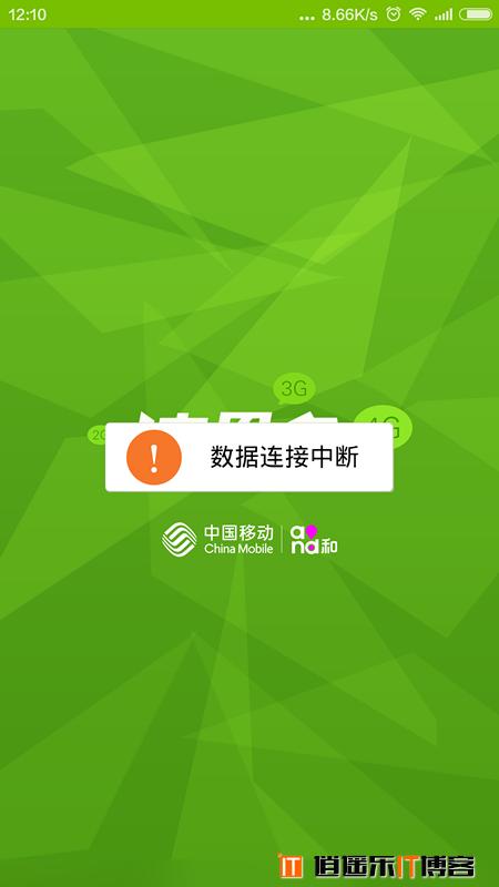 """中国移动流量多APP客户端""""数据连接中断"""",系升级维护,预计最迟下月初可恢复"""