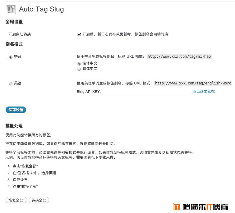 WordPress标签自动别名转换插件:Auto Tag Slug