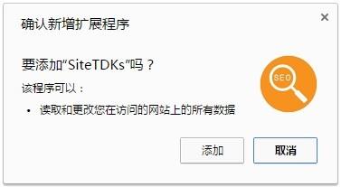 简单教你·Chrome浏览器如何安装第三方扩展程序