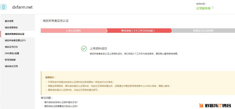 阿里云万网域名注册详细新手图文教程全过程