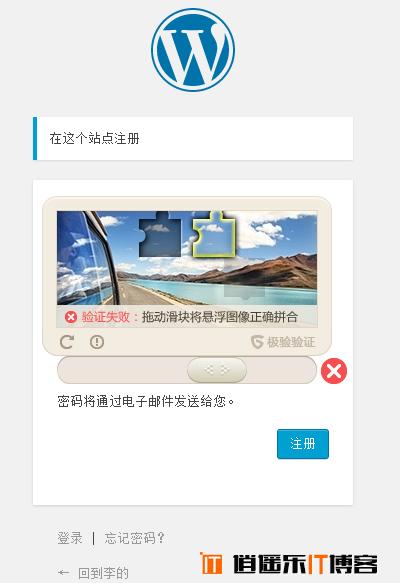 WordPress无需插件添加新用户注册页面验证码(极验验证)详细教程