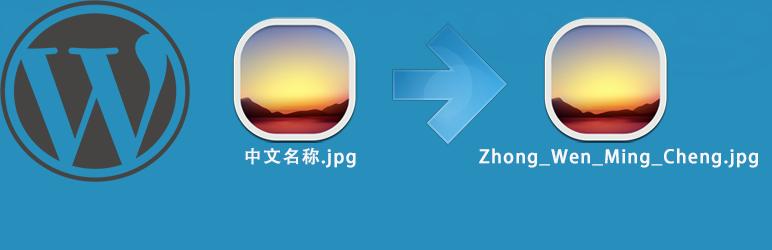 WordPress附件的中文名称自动改拼音名称插件:Coolwp Pinyin Attachment Name免费下载
