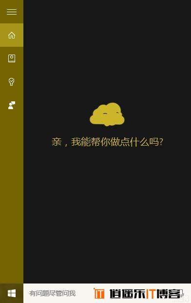 怎样更换win10 Cortana小娜圆环图标