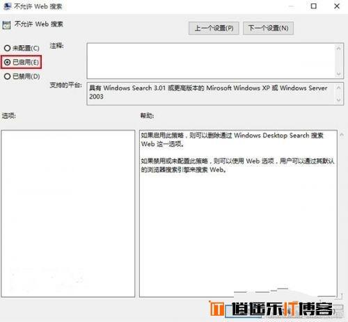 win10系统如何开启/关闭小娜Cortanaweb搜索功能