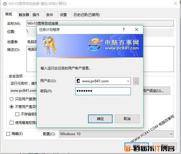 Win10设置宽带自动连接详细图文教程