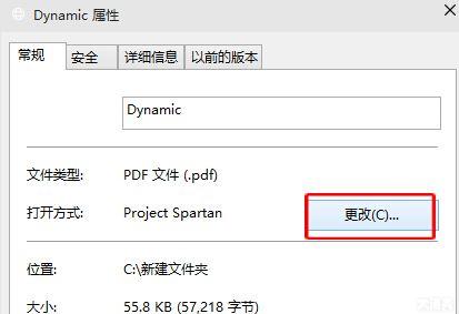 如何在win10系统中禁止PDF文件以斯巴达Edge浏览器的方式打开?