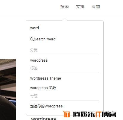 WordPress代码实现增强搜索功能,分类、标签、用户候选词