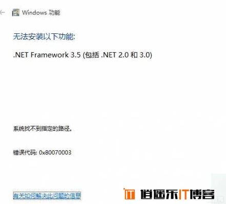Win10系统安装.net失败提示错误代码0x80070003的故障分析及解决方法