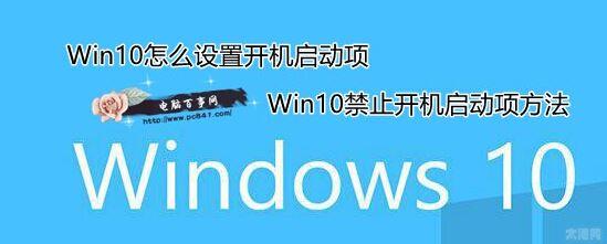 Win10怎么设置禁用应用程序开机启动项方法