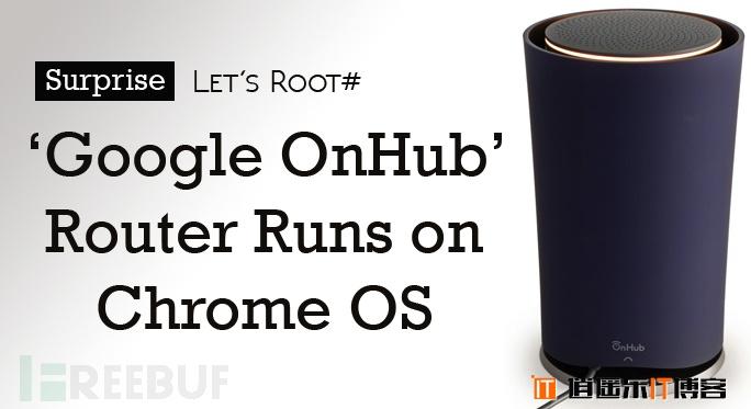 手把手教你Root谷歌OnHub路由器