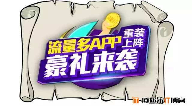 中国移动湖北流量多APP11月重装上阵更多流量币活动好礼来袭