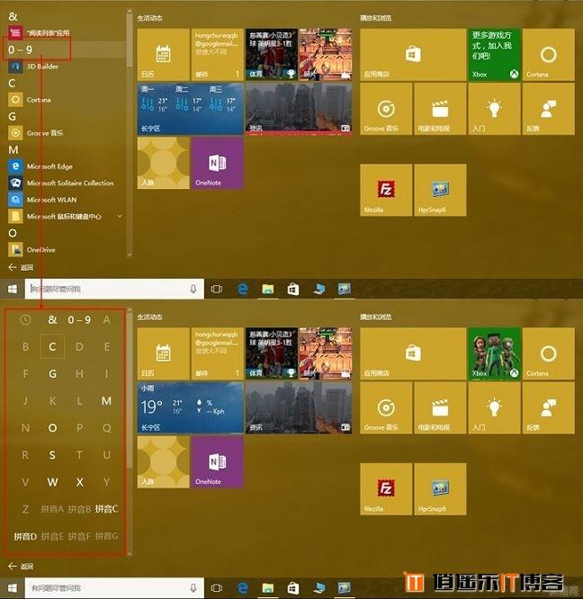 你还不知道的,Windows 10开始菜单里的小秘密