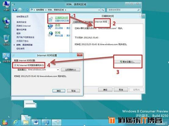Win8系统如何设置时间自动同步