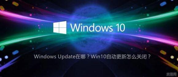 Win10自动更新怎么关闭?
