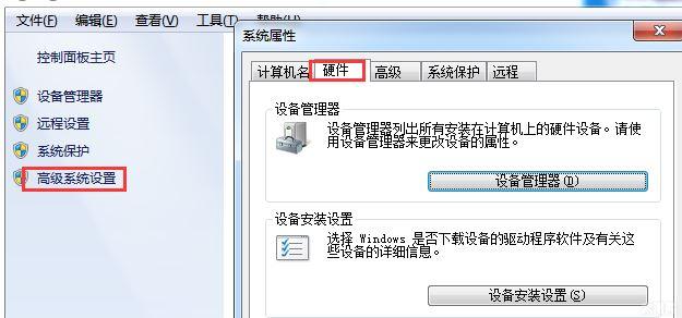 win7电脑如何禁止驱动程序自动安装?