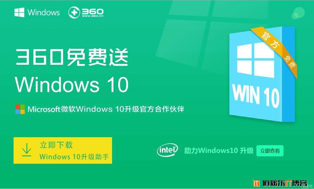 为什么要升级Win10 以及如何升级到win10?
