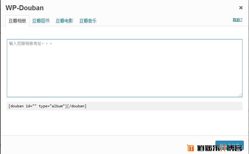 WordPress豆瓣电影、图书、音乐和相册展示插件: WP-Douban