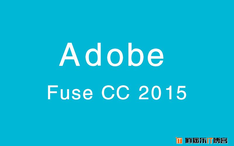 3D建模神器Adobe Fuse CC 2015.1 SP 嬴政天下大师版分离特别版免费下载
