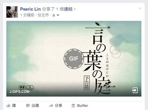 Gifs.com 轻松将 YouTube 影片转为 Gif 动态图片,可产生链结用于 Facebook 涂鸦墙