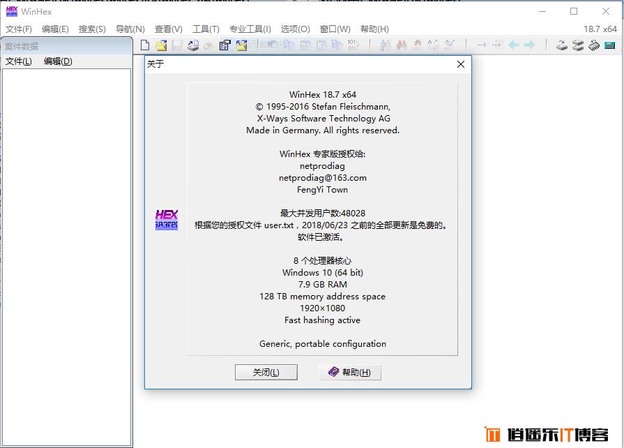 WinHex v18.7 SR-2 中文专业单文件特别版