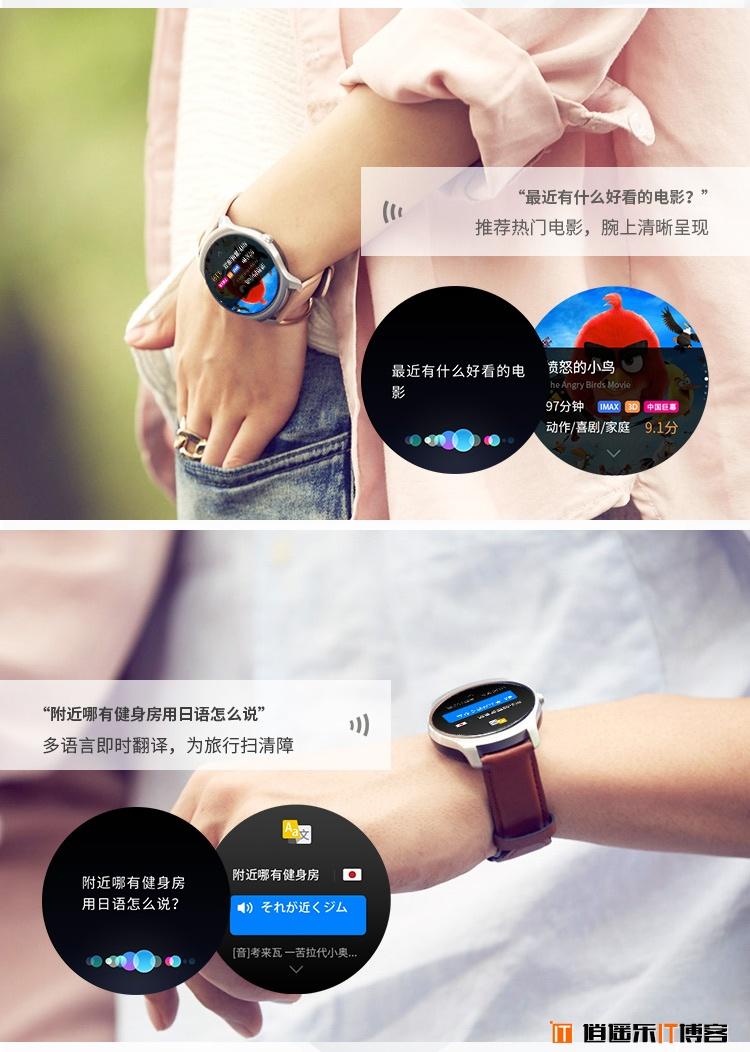出门问问智能手表二代:Ticwatch2详细参数与宣传图详解!