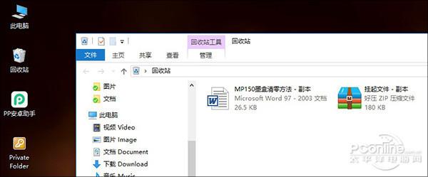win10误删除及清空回收站后文件找回教程