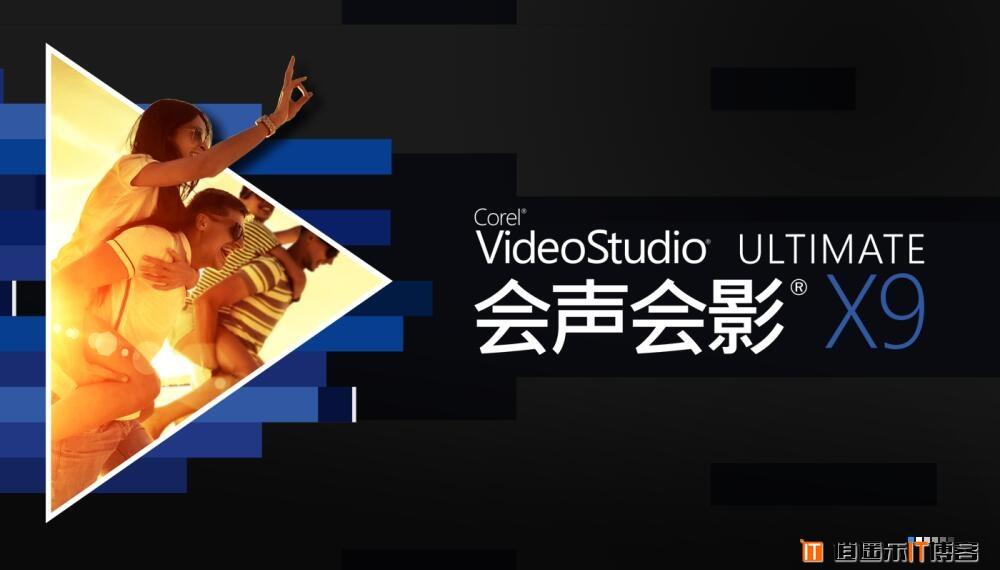 会声会影X9.5简体中文旗舰版64位 正式版 特别版+注册机 免费下载