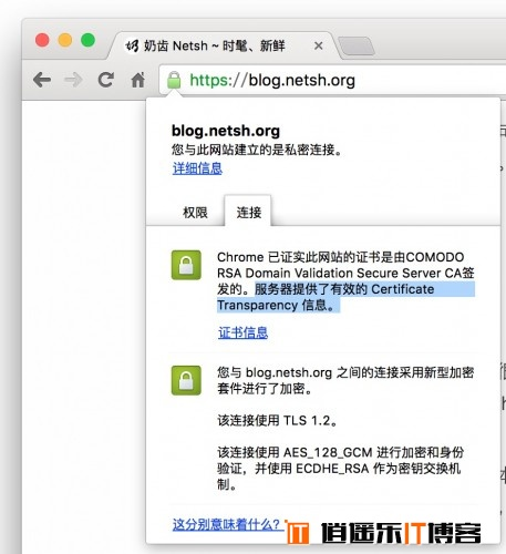 Nginx 为 HTTPS 加密站点启用 Certificate Transparency