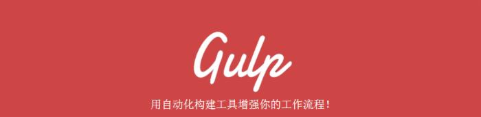 使用Gulp检测Jquery JavaScript的语法规范错误