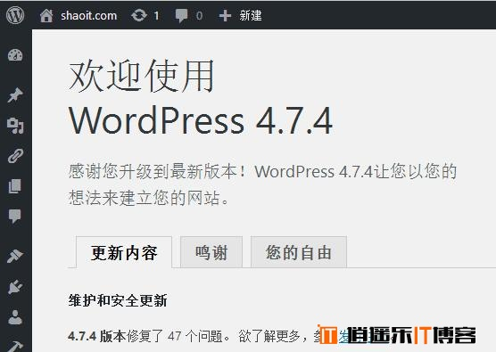 WordPress 4.7.4 中文正式版发布