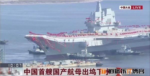 快讯:祝贺我国首艘国产航母001A今天正式下水!