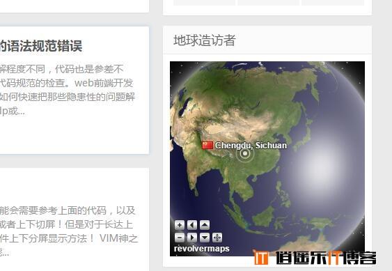 给你的网站添加3D地球显示的访客统计(使用RevolverMaps)