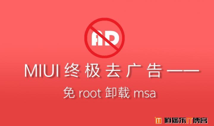 MIUI终极去广告教程——免Root 一键快速 卸载/冻结 msa