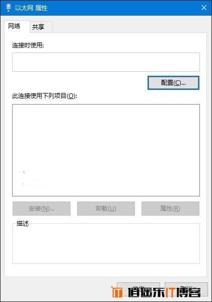 "Win10以太网属性""网络""选项卡空白解决办法"