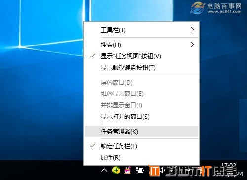 Win10任务管理器在哪 Win10任务管理器怎么打开?3种方法