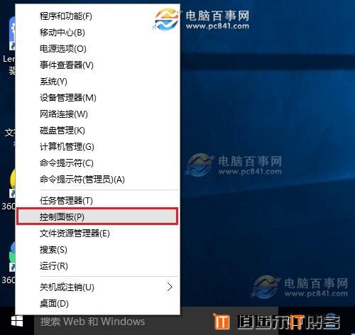 Win10卸载软件在哪 Win10怎么卸载软件 图文教程