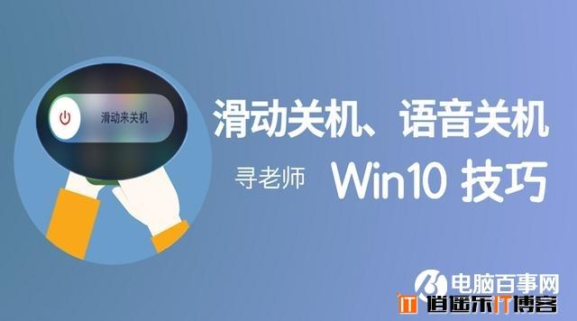 win10关机新技巧:滑动关机与语音关机设置方法