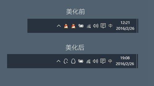 Win10小技巧:Win10任务栏QQ图标扁平美化教程