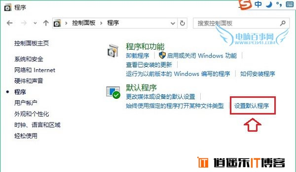 Win10怎么设置IE为默认浏览器?Win10设置ie11为默认浏览器方法