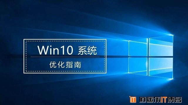 小白必看的Win10优化指南 让你的电脑流畅起来!