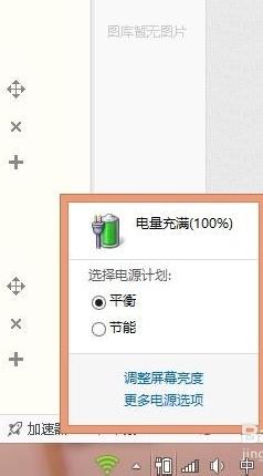 Win10电池不充电怎么办win10电源已接通未充电解决办法