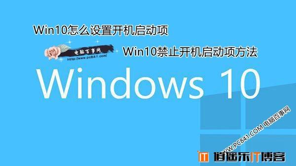 Win10怎么设置开机启动项 Win10禁止开机启动项方法