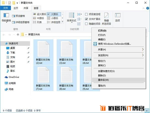 Win10如何批量重命名文件?Win10批量重命名文件教程